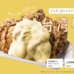 「台湾唐揚げ」などトレンドの台湾グルメがSHIBUYA109渋谷店「IMADA KITCHEN」に上陸🌈💙