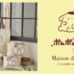 【Maison de FLEUR】ポムポムプリン25周年🎉4月16日のお誕生日を記念したコラボアイテムを発売🍮💛