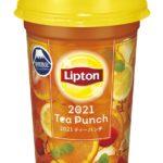 フルーツと紅茶をたっぷり使用した贅沢な味わい🧡「リプトン 2021 Tea Punch」4月13日新発売🍊✴️
