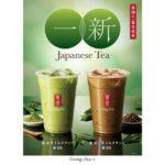 ゴンチャのJapanese Teaが一新!『新 抹茶 ミルクティー』『新 焙じ茶 ミルクティー』が発売したよ🍃