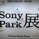 【体験レポ】無料でとことん楽しめる🌟銀座『Sony Park展』が開催 🎮👾💫