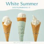 【ジェラート ピケ カフェ】White Summer 〜シロクマとひんやりスイーツ〜が期間限定開催🐻❄️🍦🤍