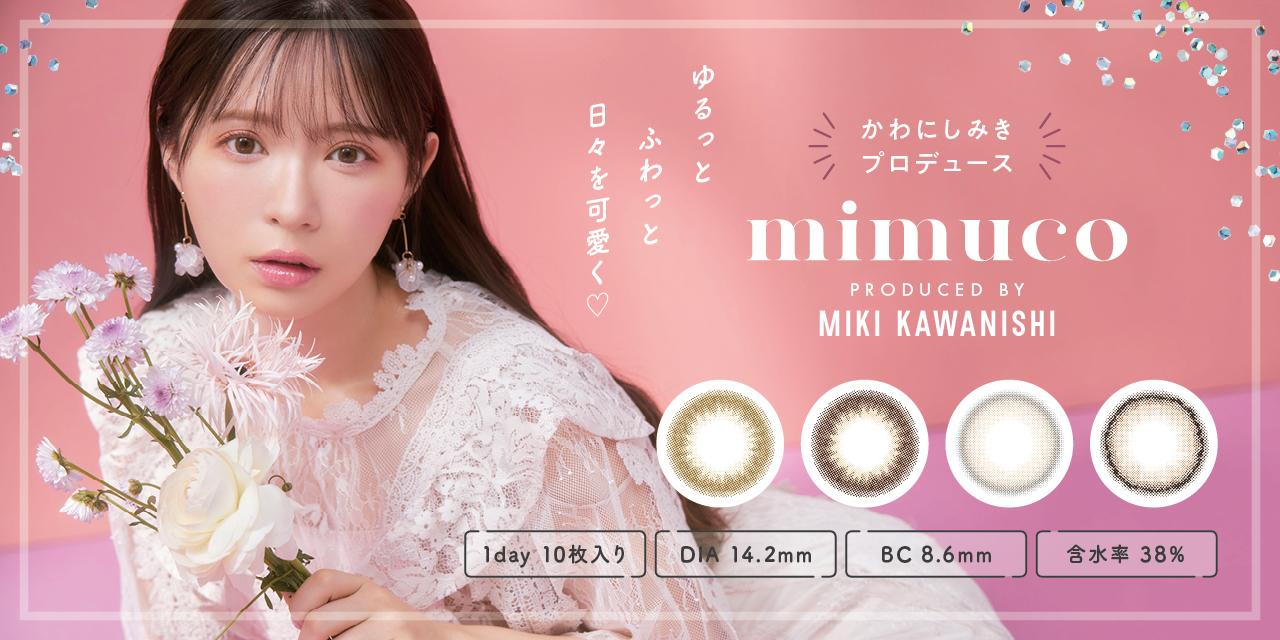 """""""みきぽん""""こと かわにしみきさん プロデュースのカラコン『mimuco』の予約販売開始🌼💗"""
