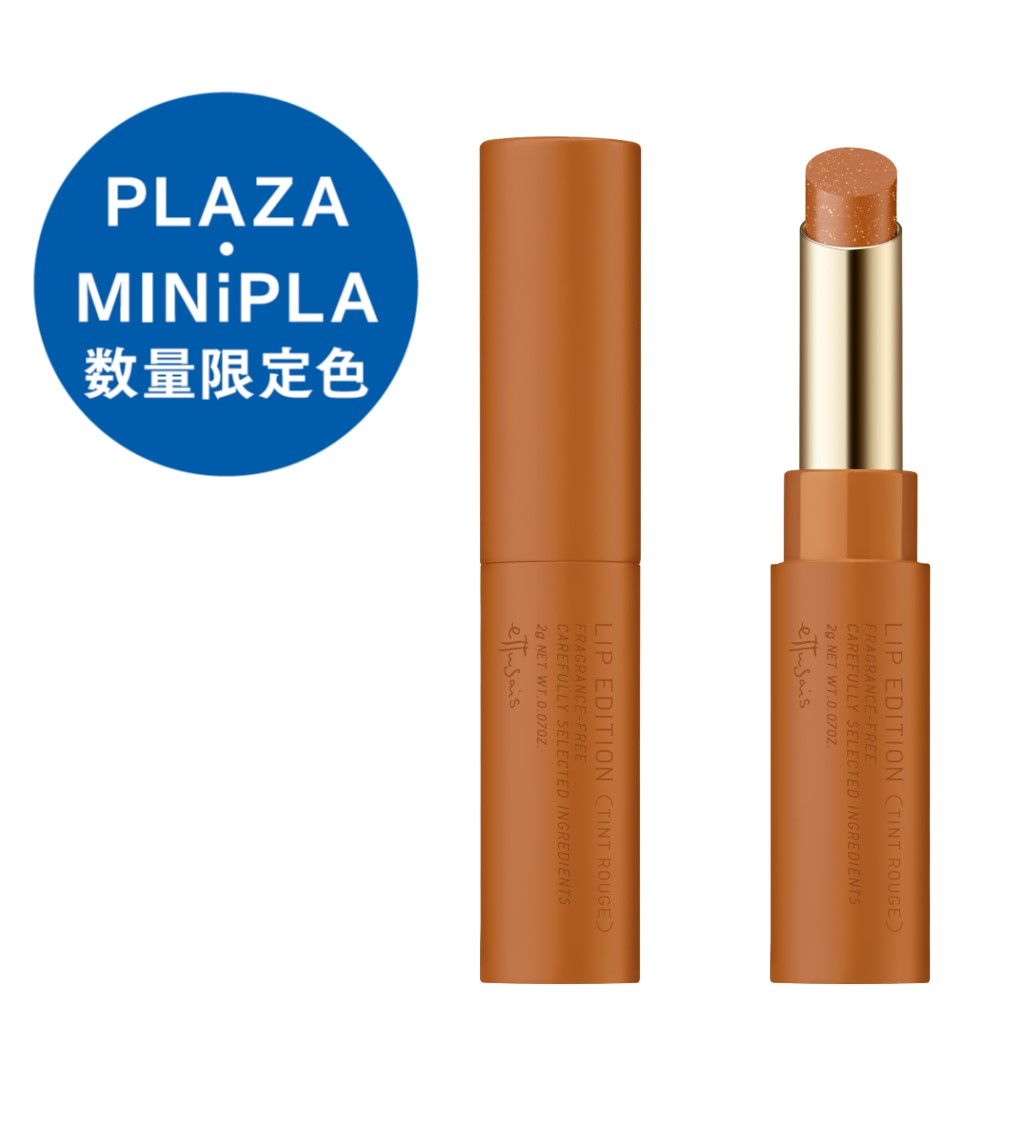 PLAZA・MINiPLA数量限定色🌟トレンド キャラメルカラーのティントルージュが発売💄🧡🤎