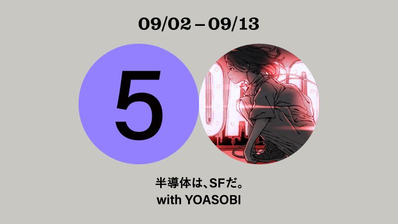 【YOASOBI】銀座で開催中の「SonyPark 展」次のテーマは『半導体は、SF だ。 withYOASOBI』❇️