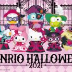 Happyくじ『サンリオ ハロウィーン 2021』9月4日(土)〜発売🎃🤍