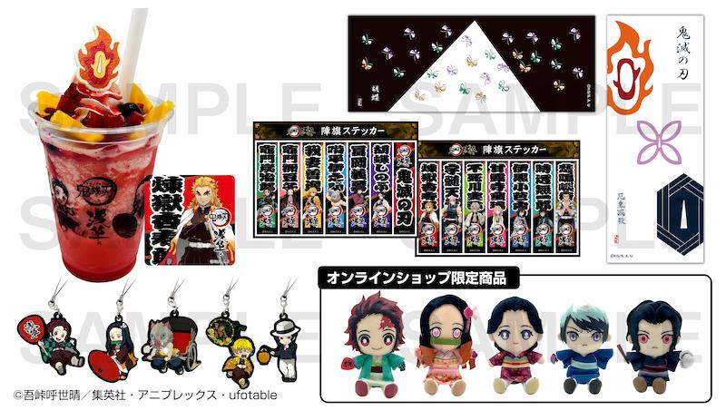 「鬼滅の刃」×浅草 コラボイベント『煉獄杏寿郎』をイメージしたドリンクなど新商品が登場❤️🔥