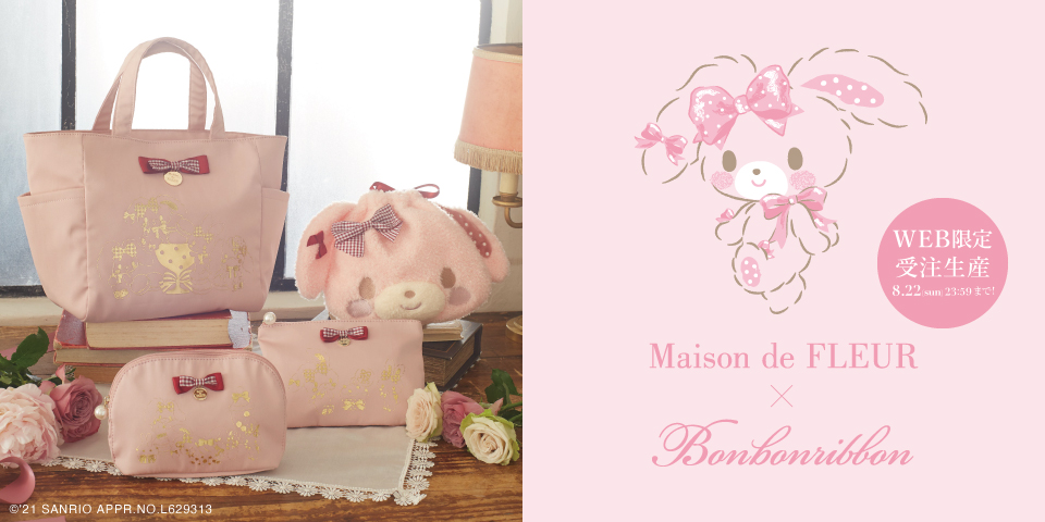 "【Maison de FLEUR】""ぼんぼんりぼん""のお誕生日を記念したコラボ商品が登場🐰🎀🤍"