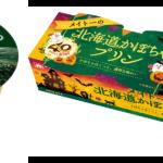 毎年大好評!「メイトーの北海道かぼちゃプリン」が期間限定発売🎃👻