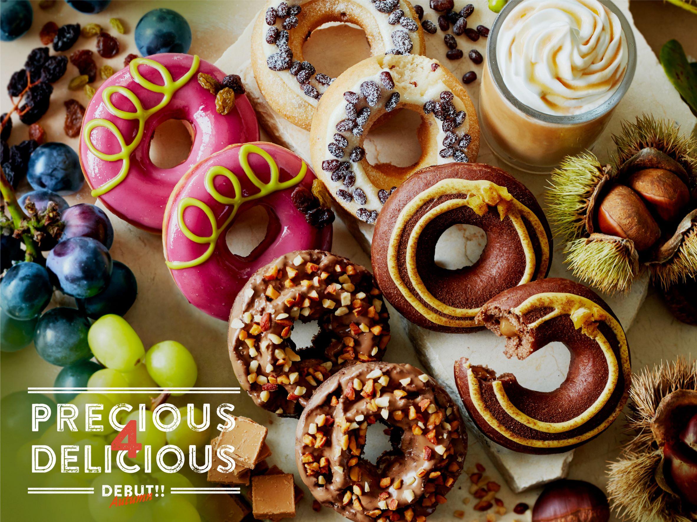 【KKDJ】食感にこだわった4種の秋の味覚を楽しむ『PRECIOUS 4 DELICIOUS』が発売!🥜🍇🍂🍁