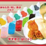 【推し活】推しメンカラーにカスタマイズできる「カラフルクリームソーダ」&辛さ選べる「台湾唐揚げ」が登場🌈🥤🍗🔥