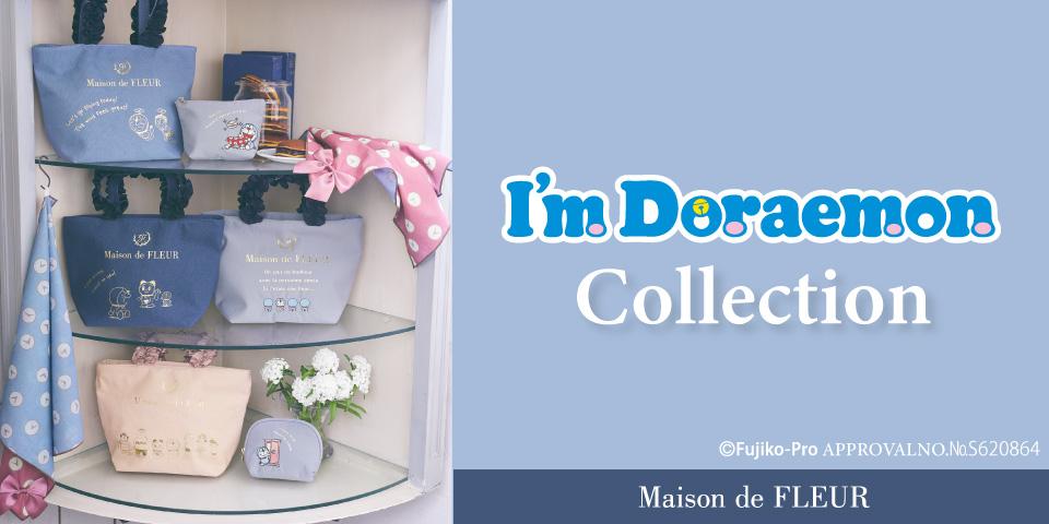 【Maison de FLEUR】「アイムドラえもん」コレクションの第2弾が登場💙🤍