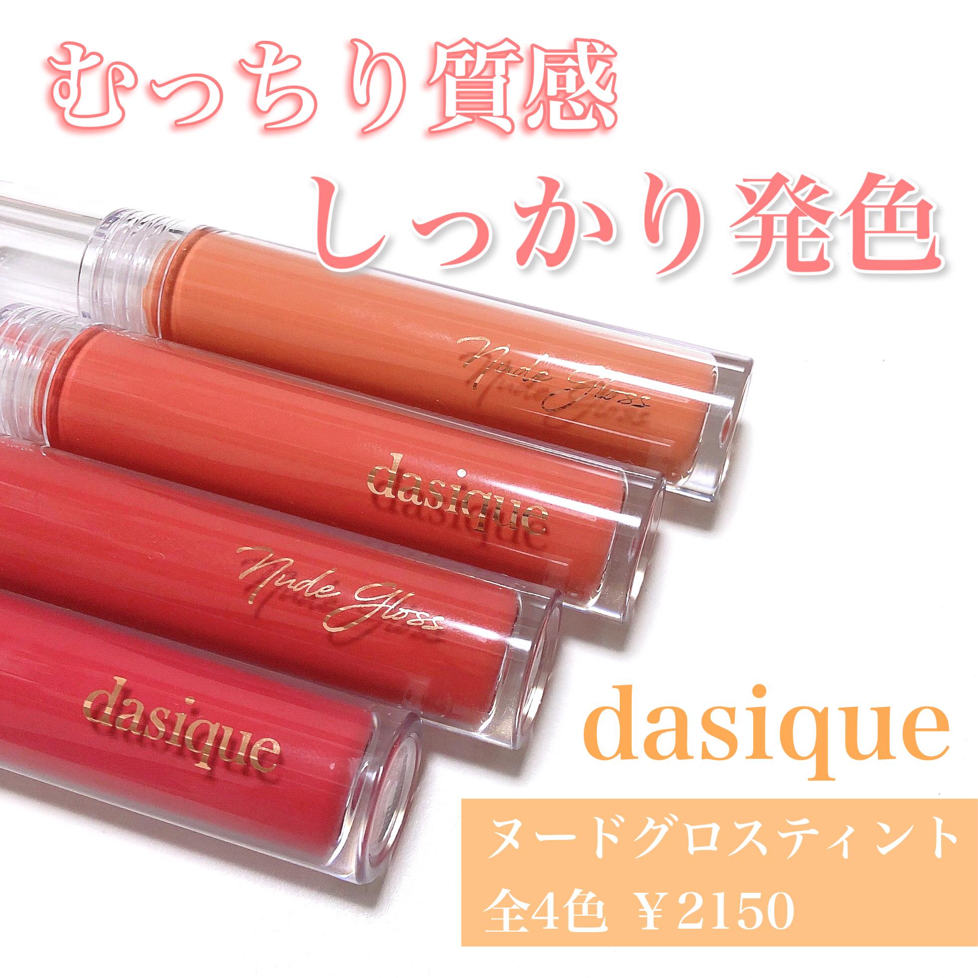 【韓国コスメ】デイジークから潤う艶っぽグロスティントが発売💗