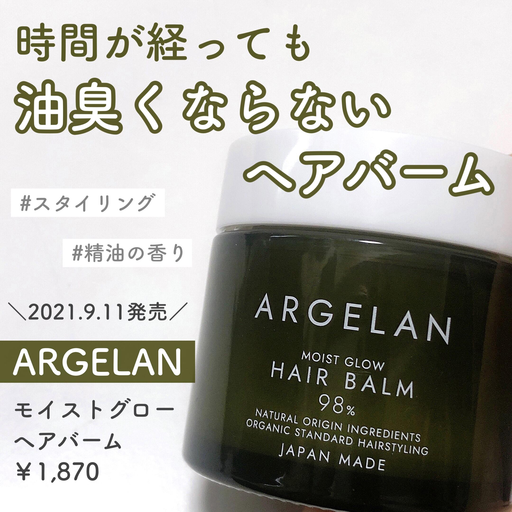 【9月新発売!!】アルジェランから天然由来98%のヘアスタイリング剤が登場✨