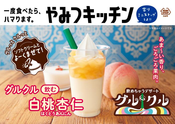 【ミニストップ】新感覚の飲めちゃうデザート🍦『グルグル 飲む白桃杏仁』が発売🍑🤍