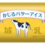 【緊急アイス速報】 あの話題商品、「かじるバターアイス」が再販決定!!!🐮🧈