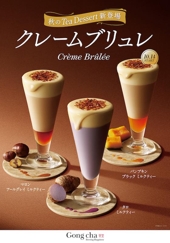 """【ゴンチャ】デザート感覚の新シリーズ!「Gong cha Tea Dessert」 第一弾は """"クレームブリュレ""""🍁🌟🇫🇷"""