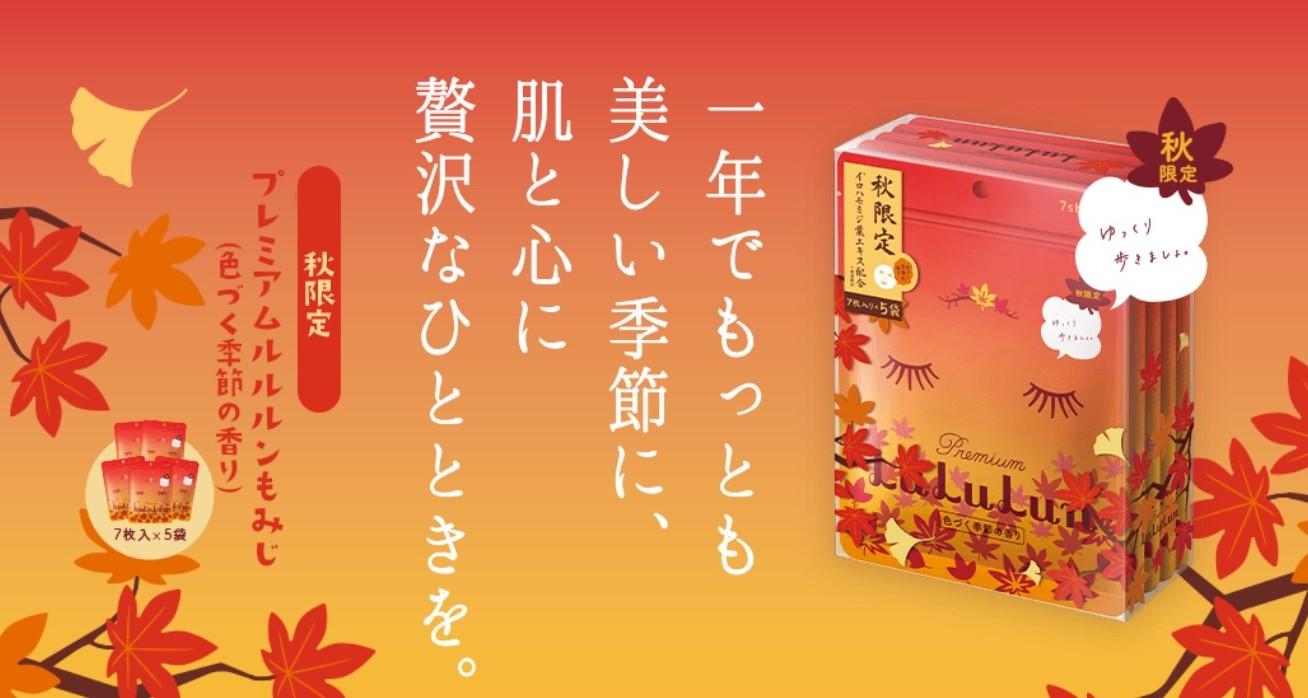【ルルルン】秋の恵みをぎゅっと凝縮🍂 「プレミアムルルルンもみじ (色づく季節の香り)」が登場🍁