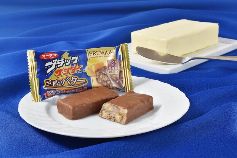 大人気商品がパワーアップ💪✨『ブラックサンダー至福のバター』が新登場🧈🤎