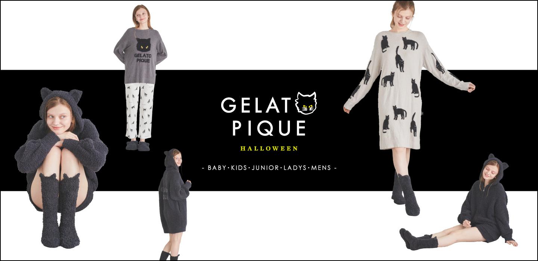 """【gelato pique(ジェラート ピケ)】友達、家族、カップルで!みんなで楽しむ「おうちで""""黒ねこハロウィン""""」コレクションが登場🐈⬛💗"""