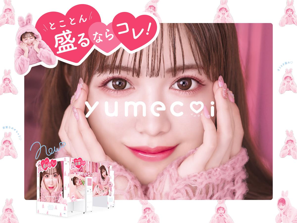 """量産型女子必見!""""とことん可愛い""""が叶う最新プリ機『yumecoi(ユメコイ)』が発売するよ🐰💗"""