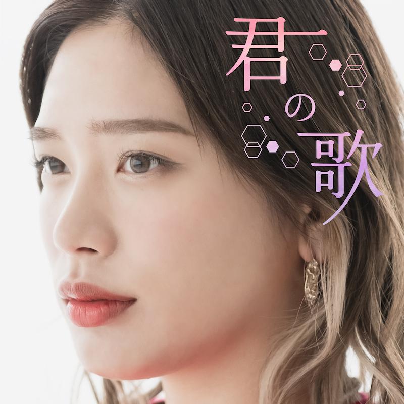 【福岡出身のシンガー「acane」】「君の歌」のMVをLINE MUSIC先行で公開🎬💖