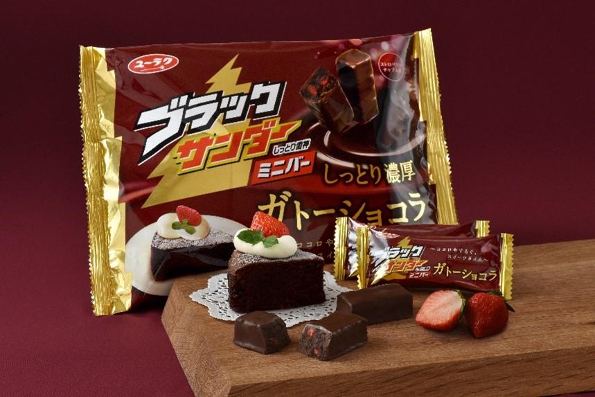 人気商品がさらにおいしくなって今年も登場💖「ブラックサンダー ミニバーガトーショコラ」が新発売🍫🤍