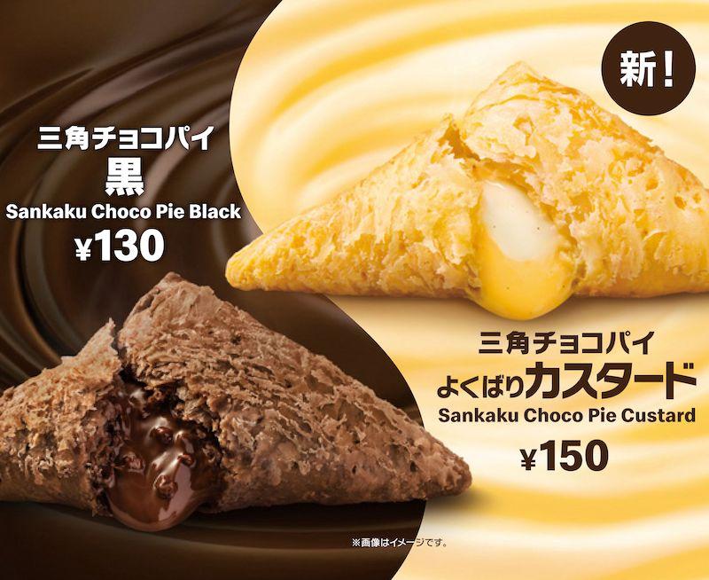 """""""三角チョコパイの季節""""到来🍫💗今年は2種のカスタードを使用したパイが新登場!✴️"""