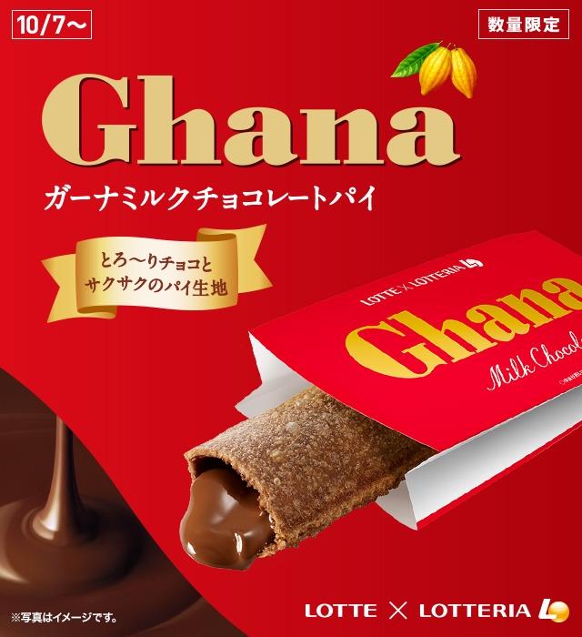 【ロッテリア】期間限定「ガーナミルクチョコレートパイ」が今年も発売🍫💛