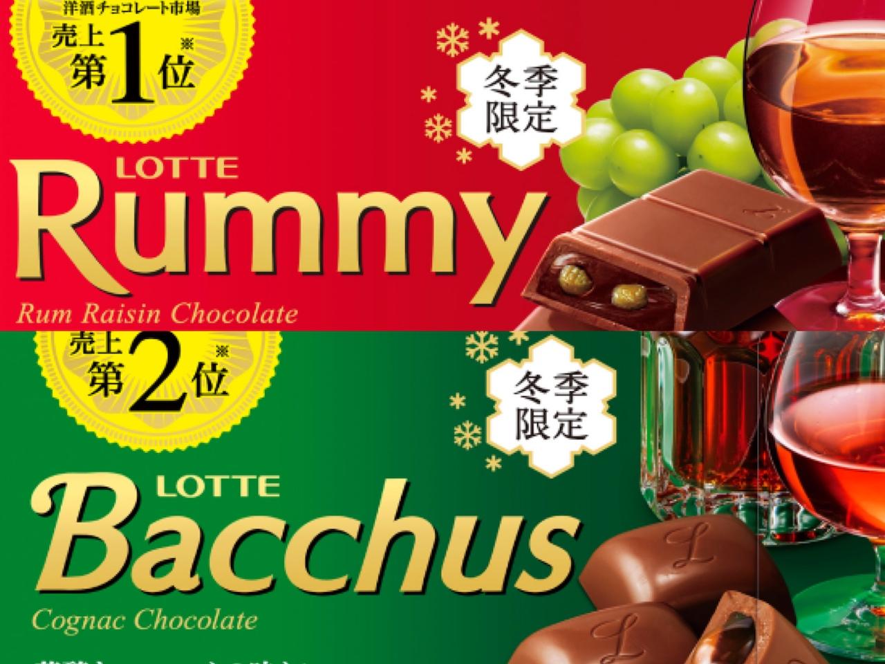 【冬季限定❄️】ロングセラー洋酒チョコ『ラミー』『バッカス』が今年も登場🥂💜