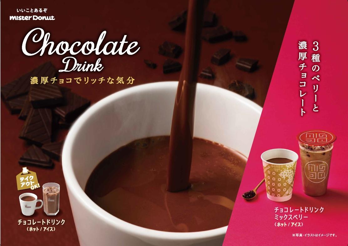 【ミスド】期間限定『チョコレートドリンク バラエティ』が登場🍫🍓🤎