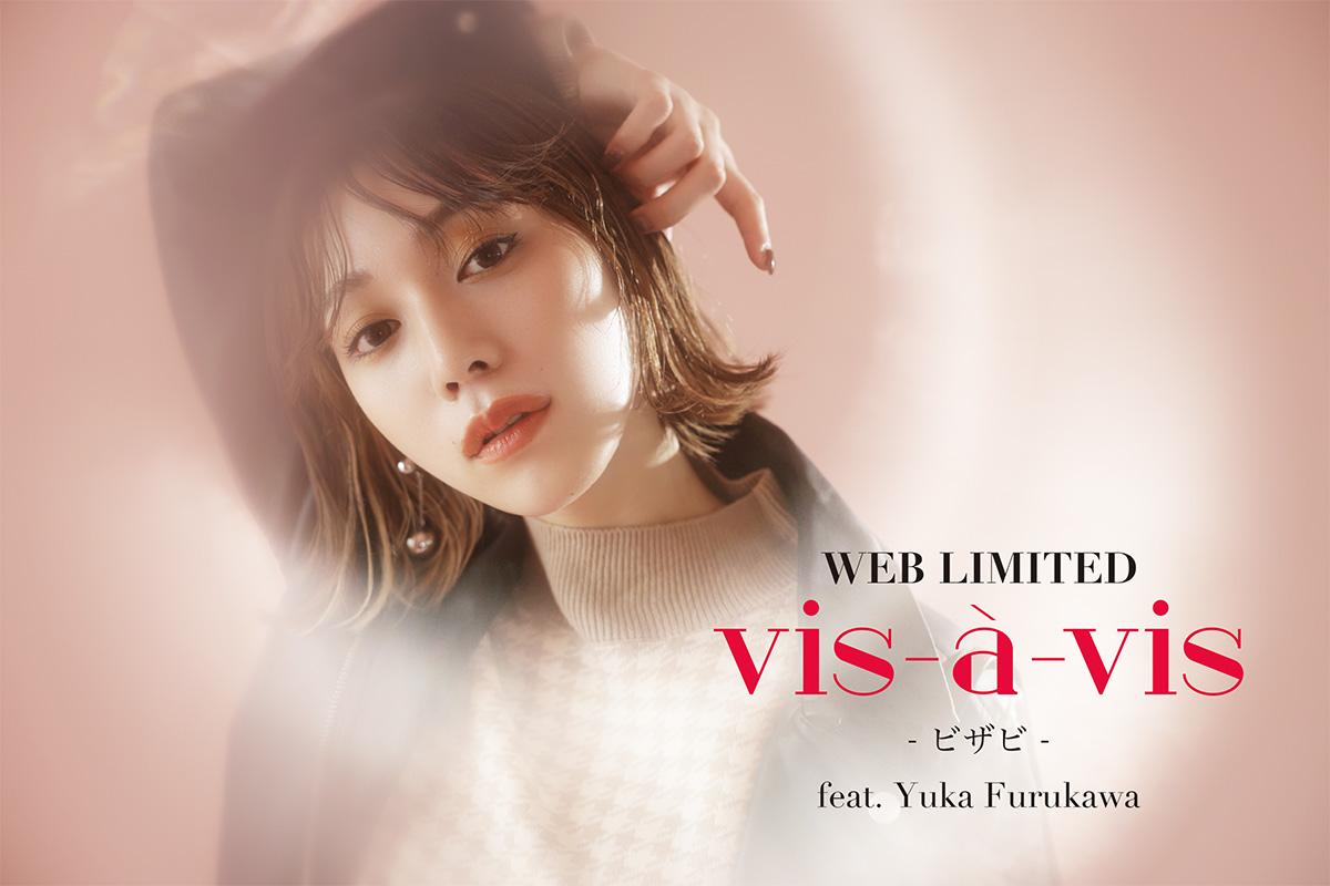 Z世代No.1真似したい女子!古川優香ちゃんが着こなすWEB限定ブランド「vis-a-vis(ビザビ)」の『トレンド×コスパアイテム』🍂🤎