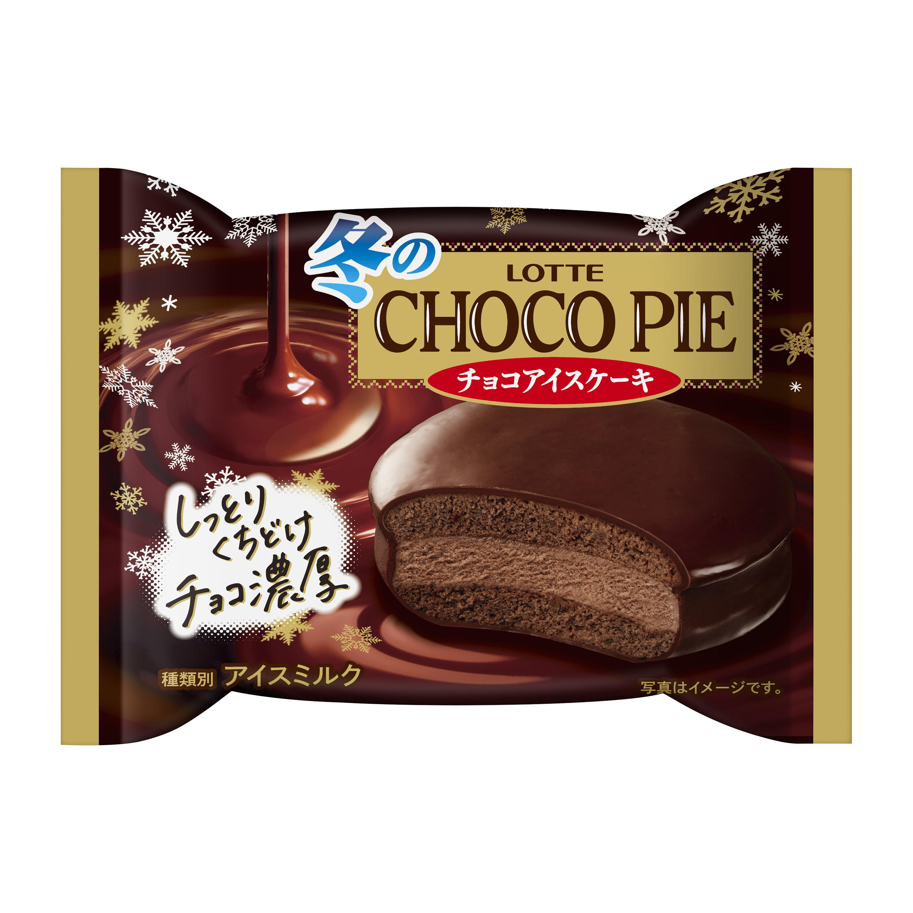 今年も「冬のチョコパイ」シリーズ登場!『冬のチョコパイアイス』&『冬のチョコパイ<濃厚仕立て>』が発売🍫❄️