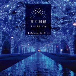 """冬の夜の""""オススメ""""スポット💡渋谷に幻想的な『青の洞窟』が出現😌✨"""