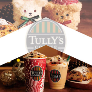 """TULLY'S COFFEE""ホリデーシーズン第2弾🐻🎄『シュトーレンラテ』が登場⭐️"