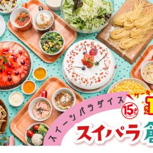 💖スイパラ創業祭🍰💖 超お得‼️期間限定で食べ放題が【1,000円】に😮⚡️