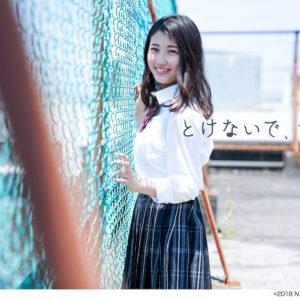 『とけサマ』連載🍧仲本愛美ちゃんスペシャルインタビュー