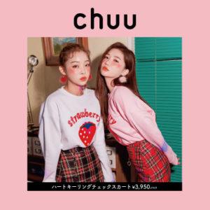 国内初😍❣️韓国発大人気ブランド『chuu』、原宿の「Chucla by SPINNS」にて取り扱い決定✨