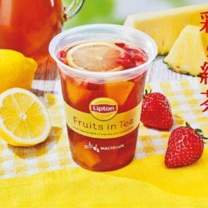 映えて、美味しい🍹✨「MACHI café Lipton フルーツインティー」、今年も発売🍓🍍🍋