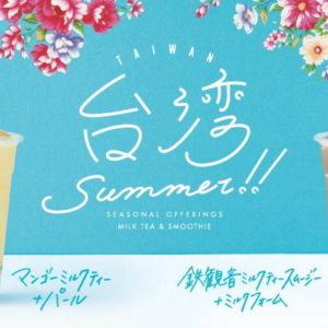 この夏は、これをリピ❣️ゴンチャの夏季限定メニュー登場✨