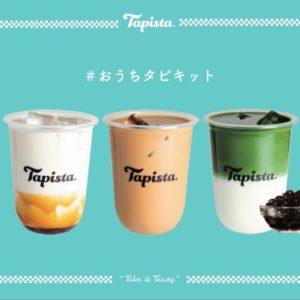 『TAPISTA』からおうちで楽しむ本格タピオカドリンクキットが発売🌈✨おうちであの味を楽しんじゃおう💙豪華景品がもらえるSNS投稿キャンペーンも😳💗