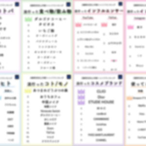 Z世代が選ぶ!「2020年上半期トレンドランキング」総集編♡