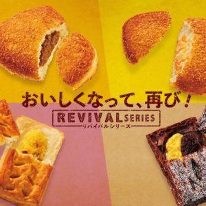おいしくなって再登場❣️ミスタードーナツから『リバイバルシリーズ』4種が7月17日(金)発売❇️